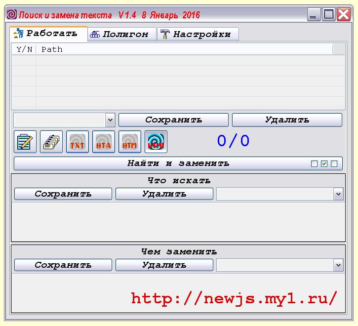 Скачать программу Поиск и замена текста