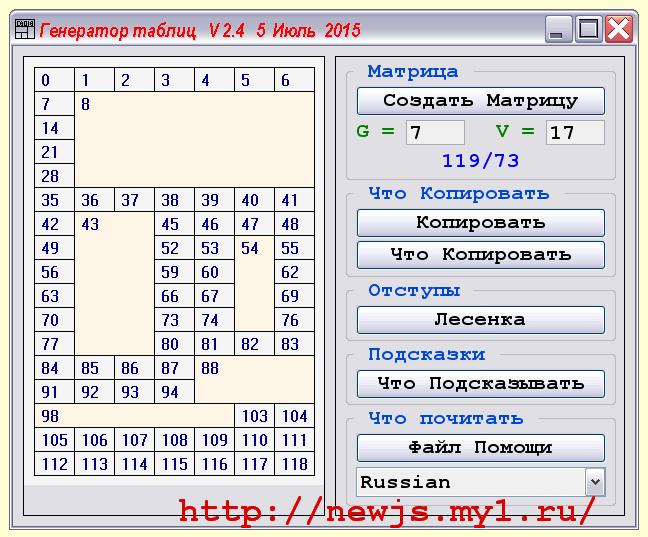 Скачать программу Генератор html таблиц