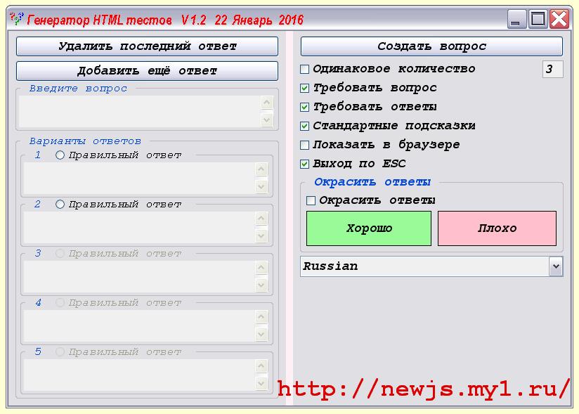 Скачать программу Генератор html тестов